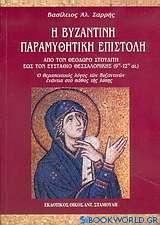 Η βυζαντινή παραμυθητική επιστολή