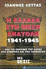 Η Ελλάδα στη Μέση Ανατολή 1941-1945