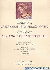 Αλέξανδρος ή Ο ψευδομάντης. Μοντανός ο ψευδοπροφήτης