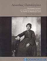 Φωτογραφικά πορτραίτα από την Καστοριά και την περιοχή της την περίοδο του Μακεδονικού αγώνα