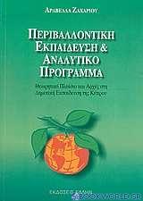 Περιβαλλοντική εκπαίδευση και αναλυτικό πρόγραμμα