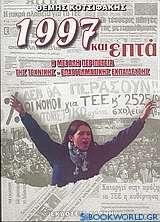 1997 και επτά