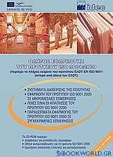 Οδηγός εφαρμογής του προτύπου ISO 9001: 2000