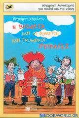 Η Βιολέτα και οι φοβεροί και τρομεροί πειρατές