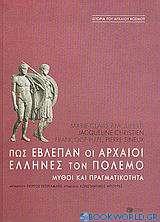 Πως έβλεπαν οι αρχαίοι Έλληνες τον πόλεμο