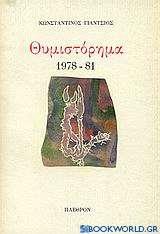 Θυμιστόρημα 1978-81