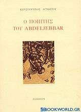 Ο ποιητής του Abdeljebbar