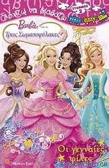 Barbie και οι τρεις σωματοφύλακες: Οι γενναίες φίλες
