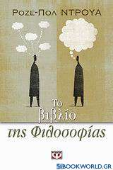 Το βιβλίο της φιλοσοφίας