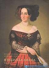 Η βασίλισσα Αμαλία