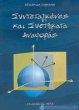 Συντεταγμένες και συστήματα αναφοράς