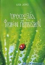 Ορθοδοξία και φυσικόν περιβάλλον