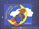 Καληνύχτα αρκουδάκι μου
