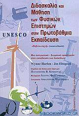 Unesco, διδασκαλία και μάθηση των φυσικών επιστημών στην πρωτοβάθμια εκπαίδευση