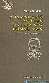 Αναμνήσεις από τον πατέρα μου Τόμας Μαν