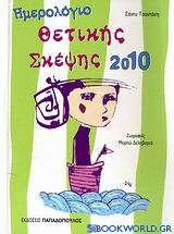 Ημερολόγιο θετικής σκέψης 2010