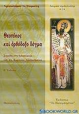 Θεοτόκος και ορθόδοξο δόγμα