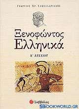 Ξενοφώντος Ελληνικά Α΄ λυκείου