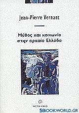 Μύθος και κοινωνία στην αρχαία Ελλάδα