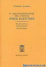 Ο λεπιδοπτερολόγος της αγωνίας Νίκος Καχτίτσης