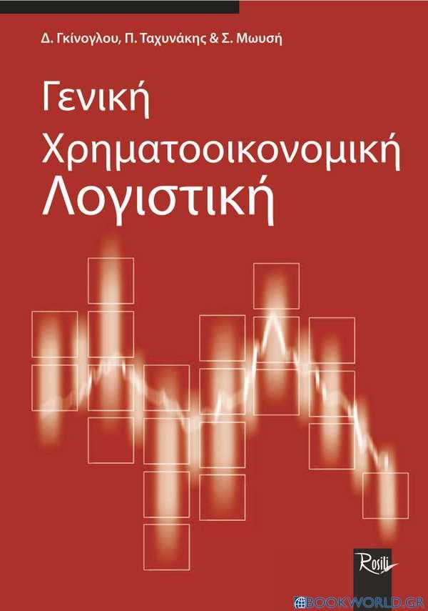 Γενική χρηματοοικονομική λογιστική