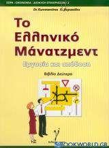 Το ελληνικό μάνατζμεντ