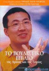 Το βουδιστικό βιβλίο της αγάπης και της σοφίας