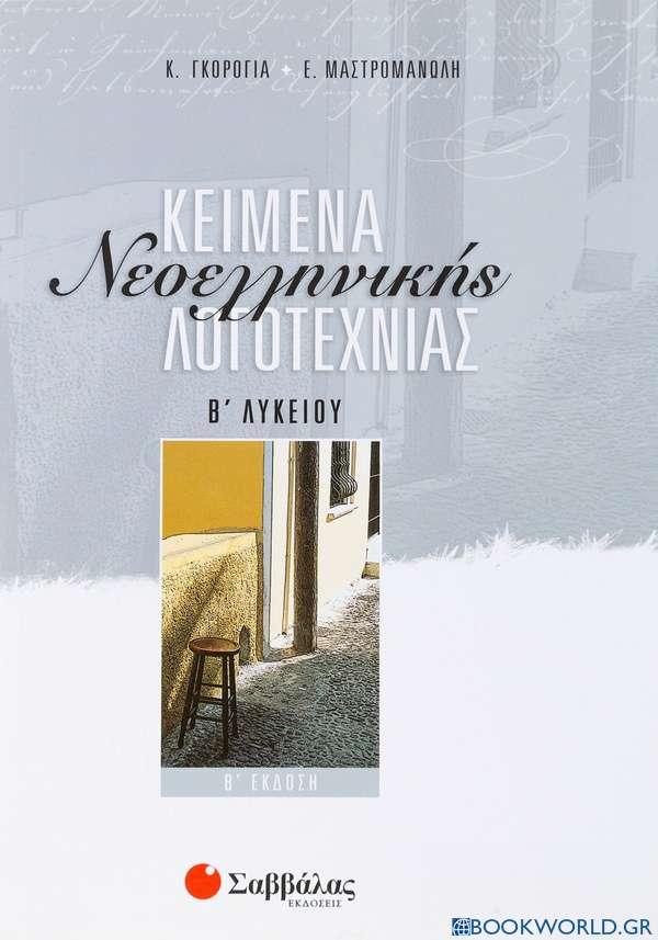 Κείμενα νεοελληνικής λογοτεχνίας Β' λυκείου