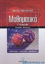 Μαθηματικά Γ΄ λυκείου γενικής παιδείας