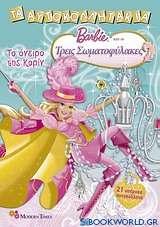 Barbie & οι τρεις σωματοφύλακες: Το όνειρο της Κορίν