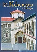 Ιερά Μονή Κύκκου στην Κύπρο