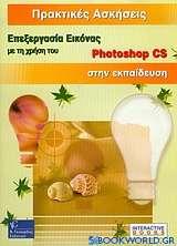 Επεξεργασία εικόνας με τη χρήση του Photoshop CS στην εκπαίδευση