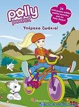 Polly Pocket: Υπέροχα ζωάκια