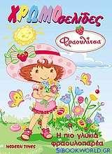 Φραουλίτσα, η πιο γλυκιά φραουλοπαρέα