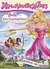 Barbie και οι τρεις σωματοφύλακες: Περιπέτεια στο παλάτι