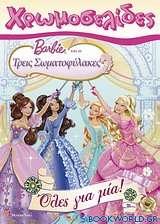 Barbie και οι τρεις σωματοφύλακες: Όλες για μία