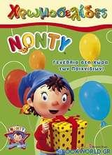 Νόντυ: Γενέθλια στη χώρα των παιχνιδιών