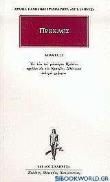 Άπαντα 21