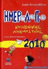Ημερολόγιο κοινωνικής νοημοσύνης 2010