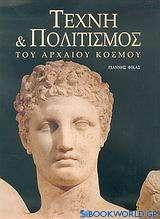 Τέχνη και πολιτισμός του αρχαίου κόσμου
