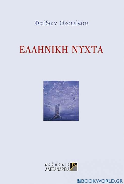 Ελληνική νύχτα