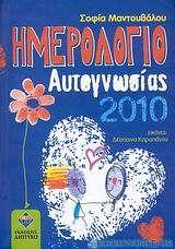 Ημερολόγιο αυτογνωσίας 2010