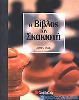 Η βίβλος του σκακιστή