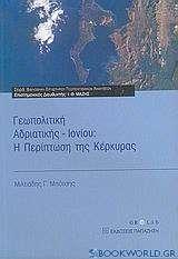 Γεωπολιτική Αδριατικής - Ιονίου