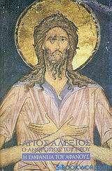 Άγιος Αλέξιος ο άνθρωπος του Θεού