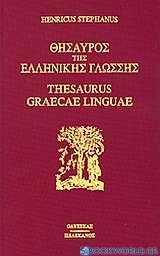Θησαυρός της ελληνικής γλώσσης 1