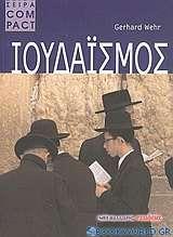 Ιουδαϊσμός
