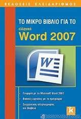 Το μικρό βιβλίο για το ελληνικό Word 2007