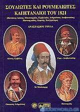 Σουλιώτες και Ρουμελιώτες καπεταναίοι του 1821