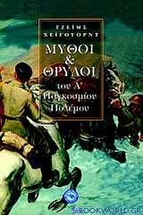 Μύθοι και θρύλοι του Α΄ Παγκοσμίου Πολέμου